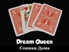 """Изображение Ментальный карточный фокус с 4 дамами """"Сонная Дама"""" (Dream Queen)"""
