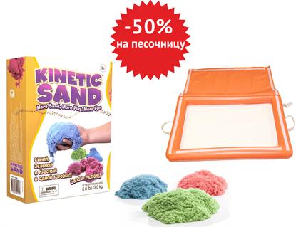 Picture of Цветной кинетический песок 3 кг + надувная песочница