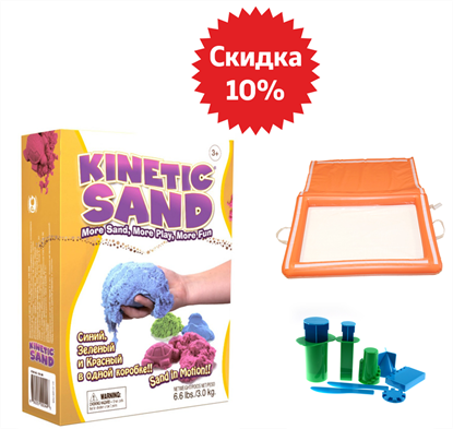 Изображение Цветной кинетический песок 3 кг + формочки + надувная песочница