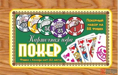 Изображение Настольная игра Покер, картон
