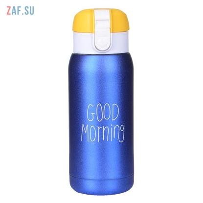 Изображение Термос Good Morning, синий, 400 мл, арт. HS-6602-01