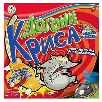 """Игра интерактивная """"Догони Криса!"""""""