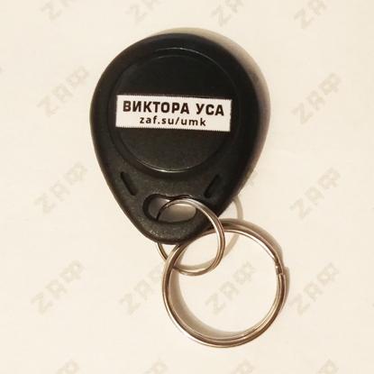 Мастер-ключ для ул. ВИКТОРА УСА, Новосибирск
