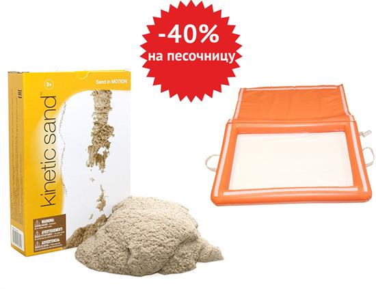 Picture of Кинетический песок 2,5 кг + надувная песочница