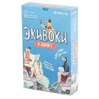 Picture of Настольная игра Экивоки «В дорогу»