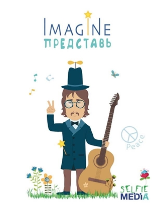 Picture of Настольная игра Selfie Media Imagine (Представь)