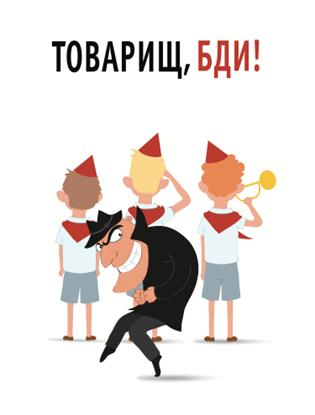 Picture of Настольная игра Selfie Media Товарищ, бди