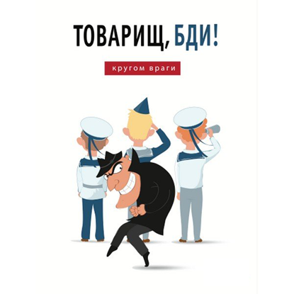 Picture of Настольная игра Selfie Media Товарищ, бди: кругом враги!