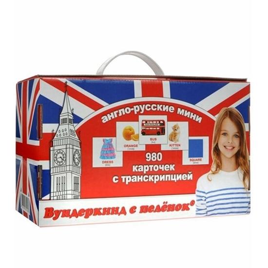 Подарочный набор «Английский» (Вундеркинд с пелёнок)