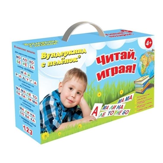 Подарочный набор «Читай, играя» (Вундеркинд с пелёнок)