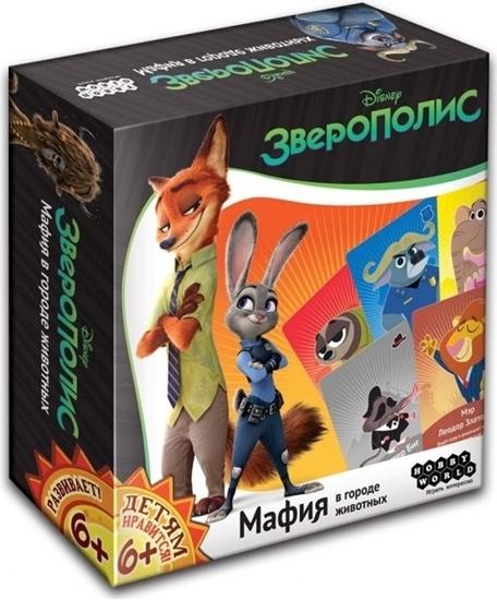 """Настольная игра """"Зверополис"""", Мафия в городе животных."""