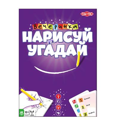 Нарисуй и угадай «Вечеринка»
