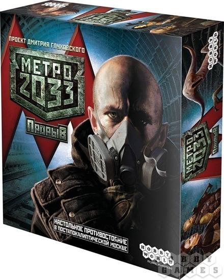 """Настольная игра """"Метро 2033. Прорыв"""""""