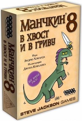 Настольная игра Манчкин 8. В Хвост и в Гриву.