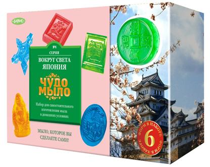 Творческий набор Чудо-Мыло. Серия вокруг света. Япония.