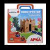 Конструктор из кирпичиков Brickmaster: «Арка»(163 дет)