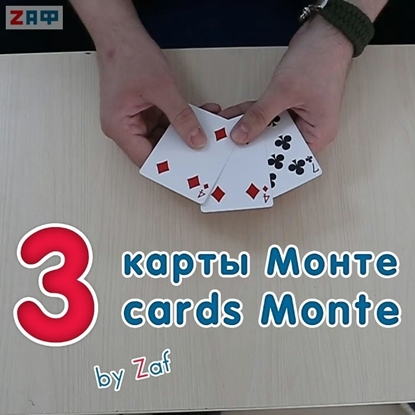 Три карты Монте