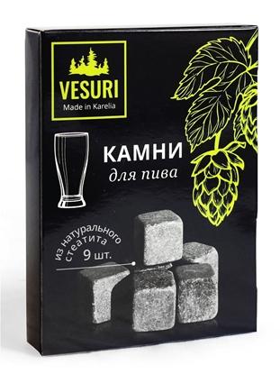 Камни для пива, 9 шт.